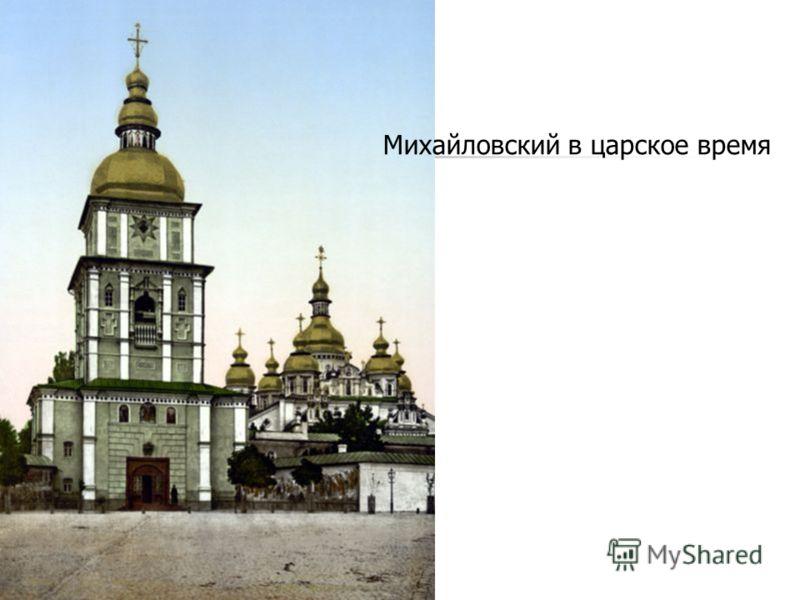 Михайловский в царское время