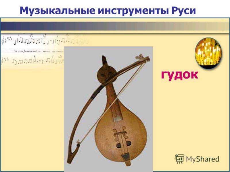 Музыкальные инструменты Руси гудок