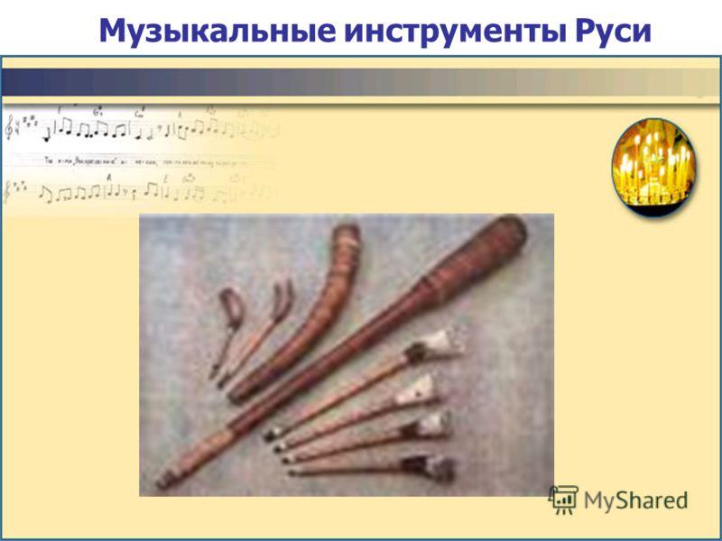 Музыкальные инструменты Руси