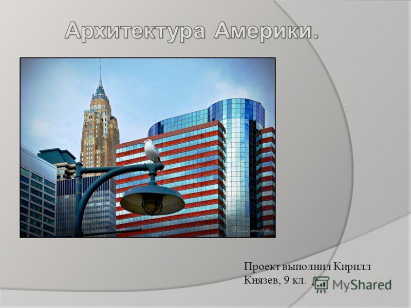 Проект выполнил Кирилл Князев, 9 кл.