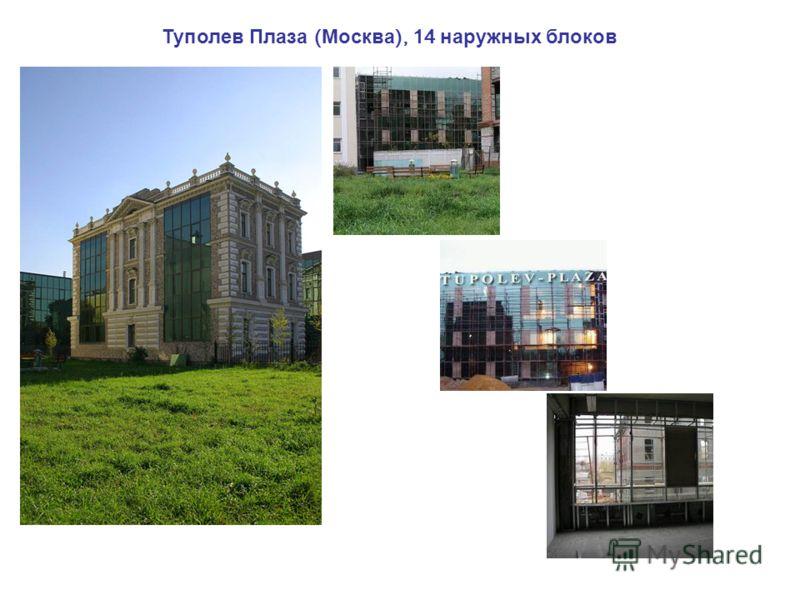 Туполев Плаза ( Москва ), 14 наружных блоков