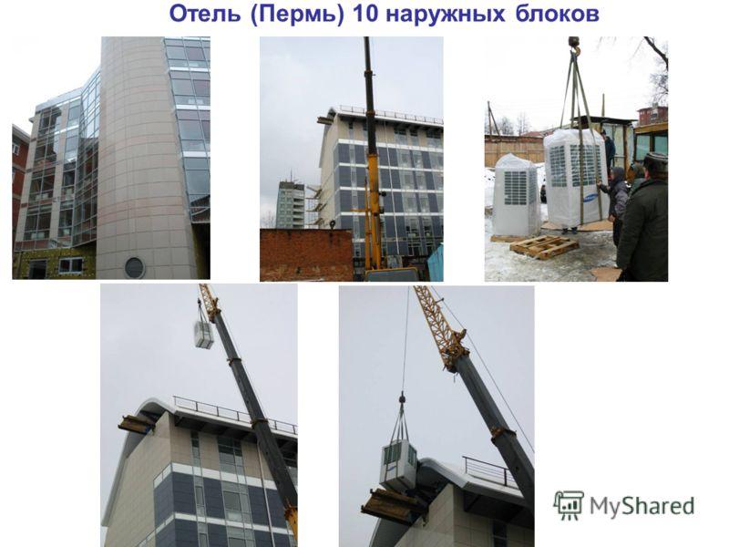 Отель (Пермь) 10 наружных блоков