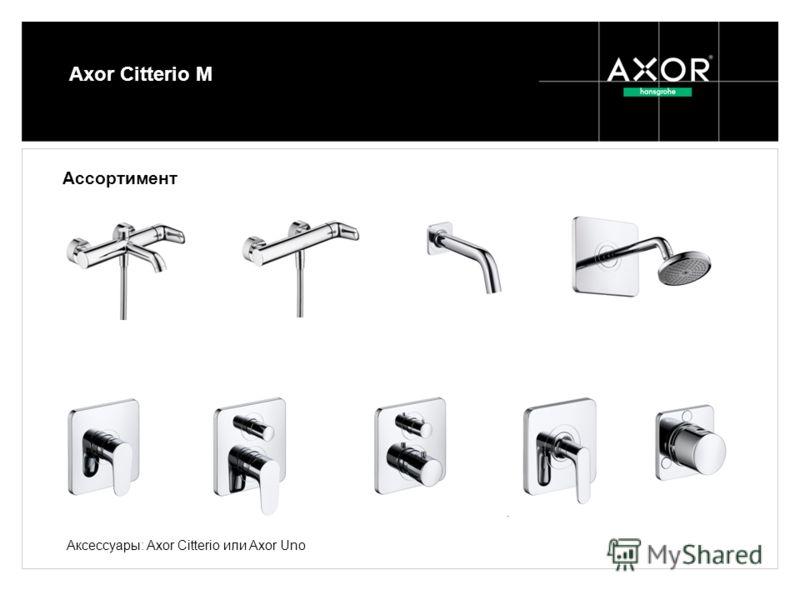 Axor Citterio M Ассортимент Аксессуары: Axor Citterio или Axor Uno
