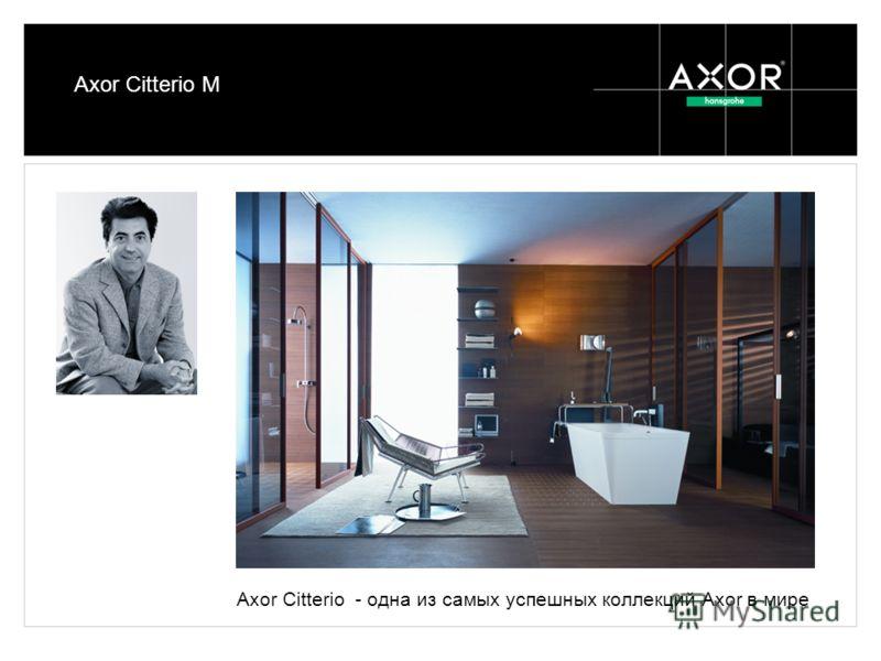 Axor Citterio - одна из самых успешных коллекций Axor в мире