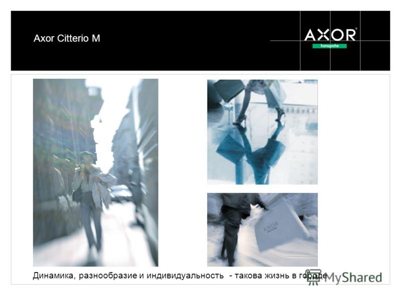 Axor Citterio M Динамика, разнообразие и индивидуальность - такова жизнь в городе