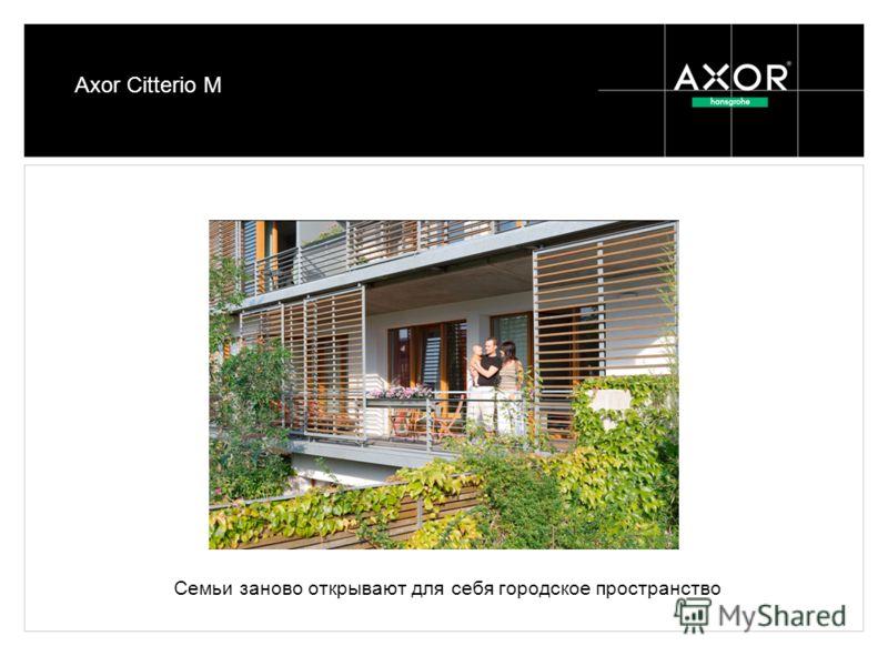 Axor Citterio M Семьи заново открывают для себя городское пространство