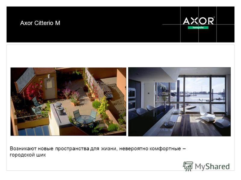 Axor Citterio M Возникают новые пространства для жизни, невероятно комфортные – городской шик