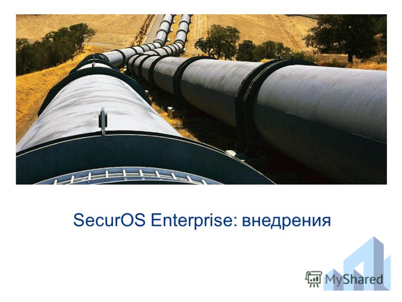 SecurOS Enterprise: внедрения