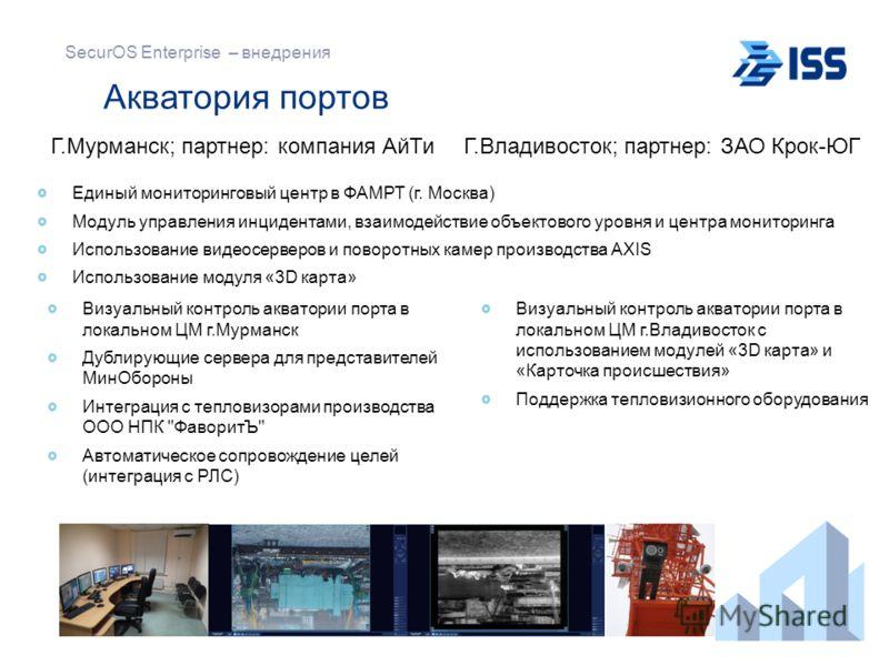 SecurOS Enterprise – внедрения Визуальный контроль акватории порта в локальном ЦМ г.Мурманск Дублирующие сервера для представителей МинОбороны Интеграция с тепловизорами производства ООО НПК