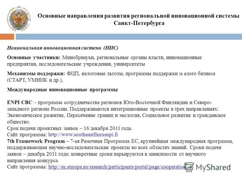 Основные направления развития региональной инновационной системы Санкт-Петербурга Национальная инновационная система (НИС) Основные участники: Минобрнауки, региональные органы власти, инновационные предприятия, исследовательские учреждения, университ
