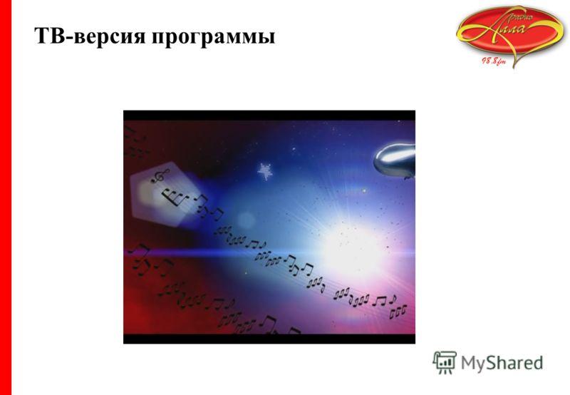 ТВ-версия программы