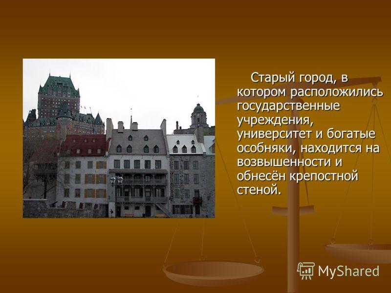Старый город, в котором расположились государственные учреждения, университет и богатые особняки, находится на возвышенности и обнесён крепостной стеной. Старый город, в котором расположились государственные учреждения, университет и богатые особняки