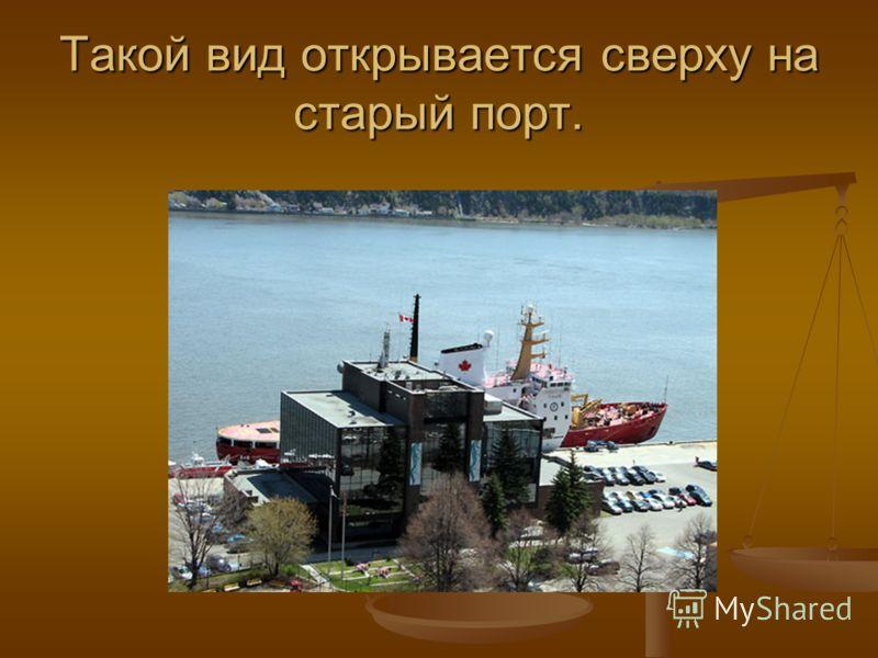 Такой вид открывается сверху на старый порт.
