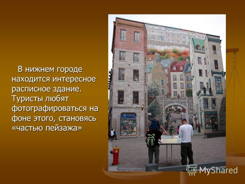 В нижнем городе находится интересное расписное здание. Туристы любят фотографироваться на фоне этого, становясь «частью пейзажа» В нижнем городе находится интересное расписное здание. Туристы любят фотографироваться на фоне этого, становясь «частью п