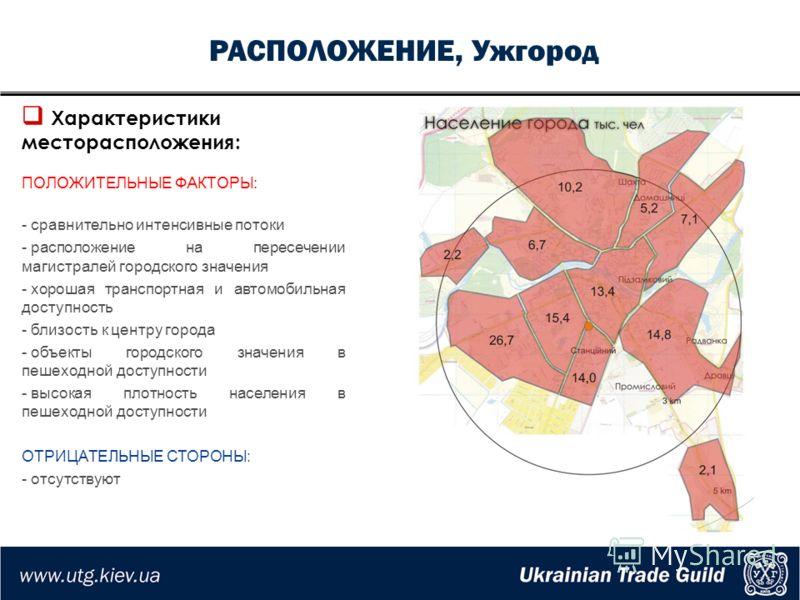 РАСПОЛОЖЕНИЕ, Ужгород Характеристики месторасположения: ПОЛОЖИТЕЛЬНЫЕ ФАКТОРЫ: - сравнительно интенсивные потоки - расположение на пересечении магистралей городского значения - хорошая транспортная и автомобильная доступность - близость к центру горо