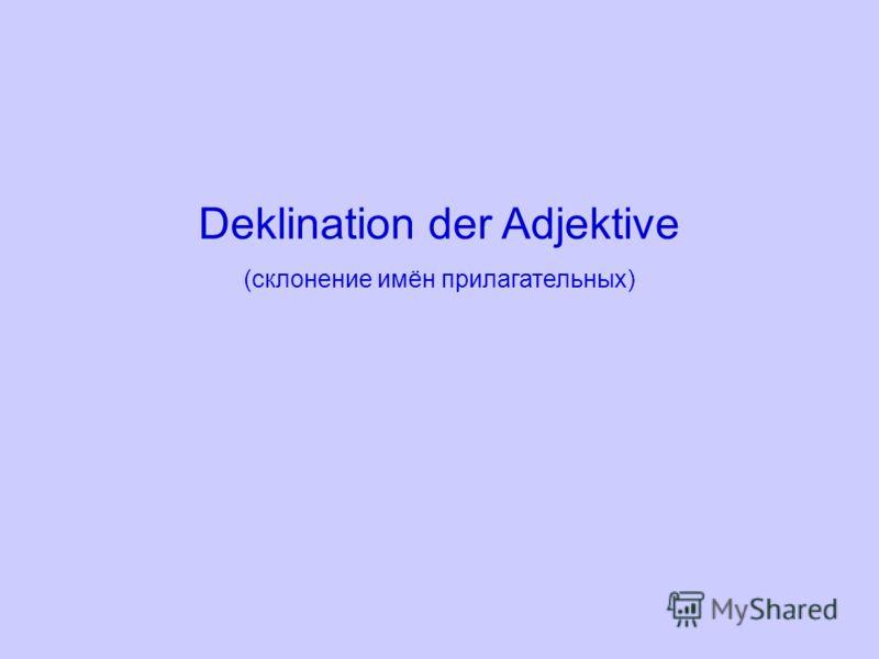 Deklination der Adjektive (склонение имён прилагательных)