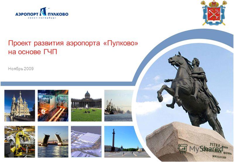 Ноябрь 2009 Проект развития аэропорта «Пулково» на основе ГЧП