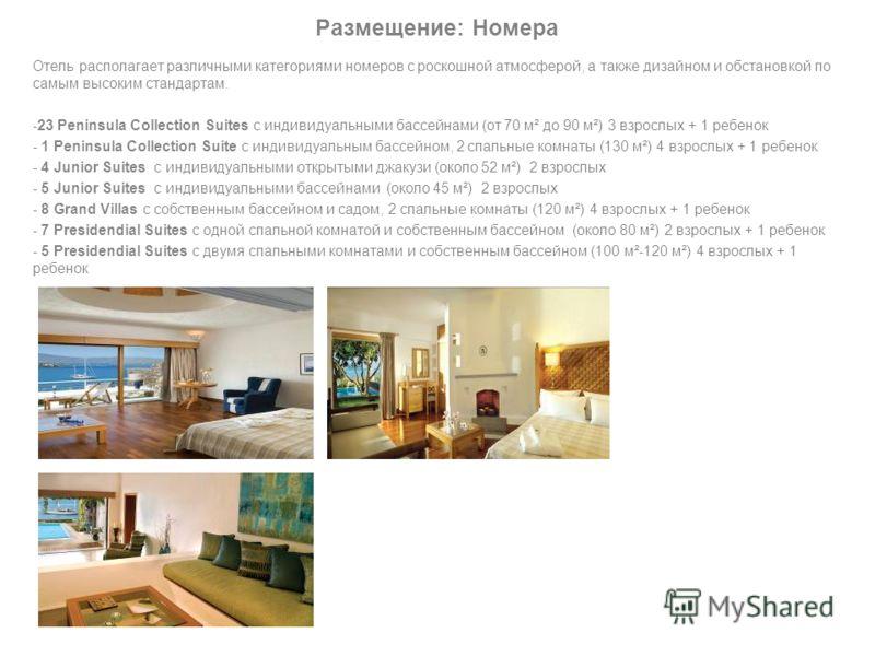 Размещение: Номера Отель располагает различными категориями номеров с роскошной атмосферой, а также дизайном и обстановкой по самым высоким стандартам. -23 Peninsula Collection Suites c индивидуальными бассейнами (от 70 м² до 90 м²) 3 взрослых + 1 ре