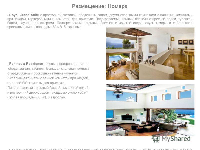 Размещение: Номера - Royal Grand Suite с просторной гостиной, обеденным залом, двумя спальными комнатами с ванными комнатами при каждой, гардеробными и комнатой для прислуги. Подогреваемый крытый бассейн с пресной водой, турецкой баней, сауной, трена