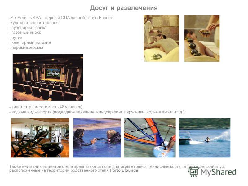 Досуг и развлечения -Six Senses SPA – первый СПА данной сети в Европе -художественная галерея - сувенирная лавка - газетный киоск - бутик - ювелирный магазин - парикмахерская - кинотеатр (вместимость 48 человек) - водные виды спорта (подводное плаван