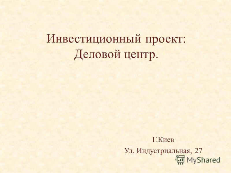 Инвестиционный проект: Деловой центр. Г.Киев Ул. Индустриальная, 27