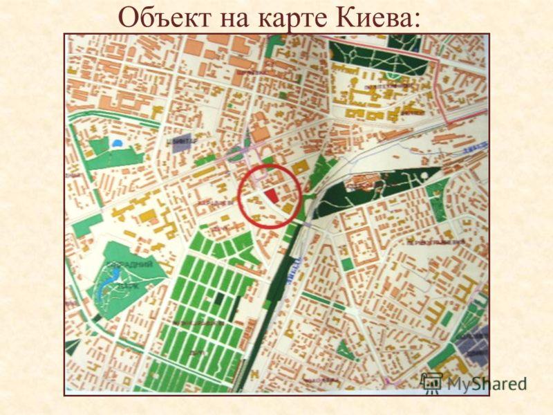 Объект на карте Киева: