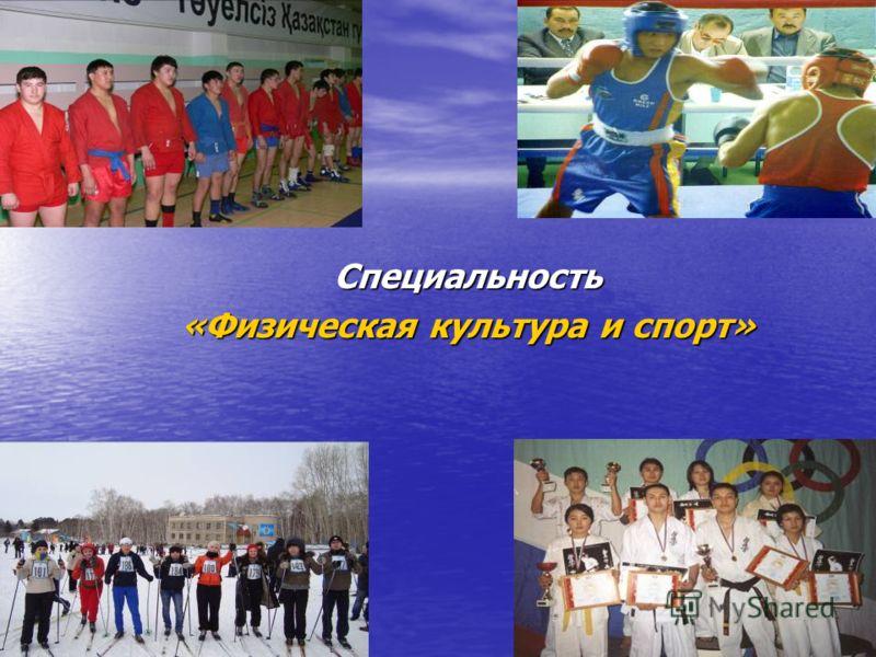 Специальность «Физическая культура и спорт»