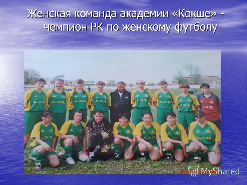 Женская команда академии «Кокше» - чемпион РК по женскому футболу