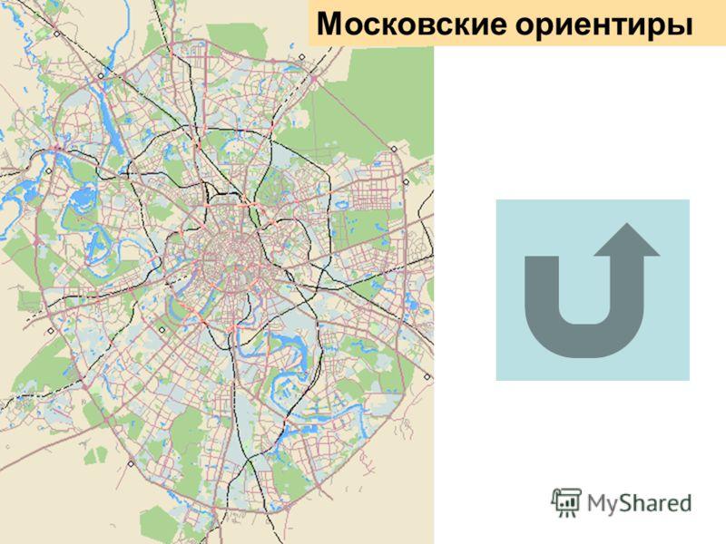 Московские ориентиры