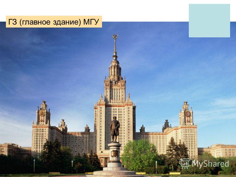 ГЗ (главное здание) МГУ