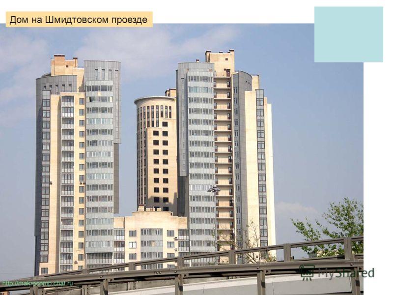 Дом на Шмидтовском проезде
