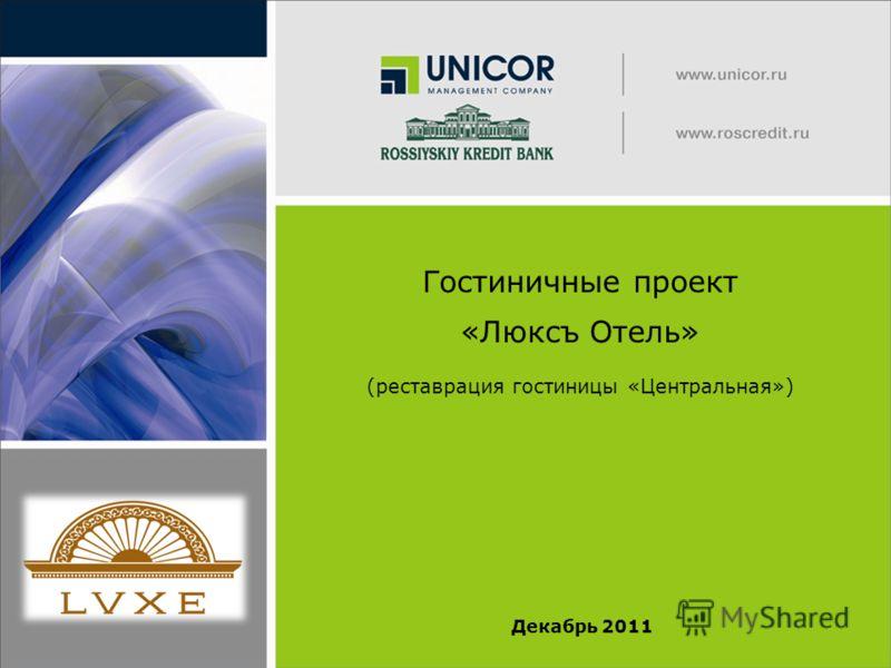Гостиничные проект «Люксъ Отель» (реставрация гостиницы «Центральная») Декабрь 2011