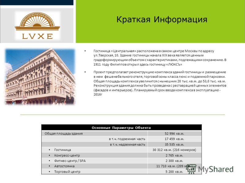 Гостиница «Центральная» расположена в самом центре Москвы по адресу ул.Тверская, 10. Здание гостиницы начала XIX века является ценным градоформирующим объектом с характеристиками, подлежащими сохранению. В 1911 году Филиппов открыл здесь гостиницу «Л