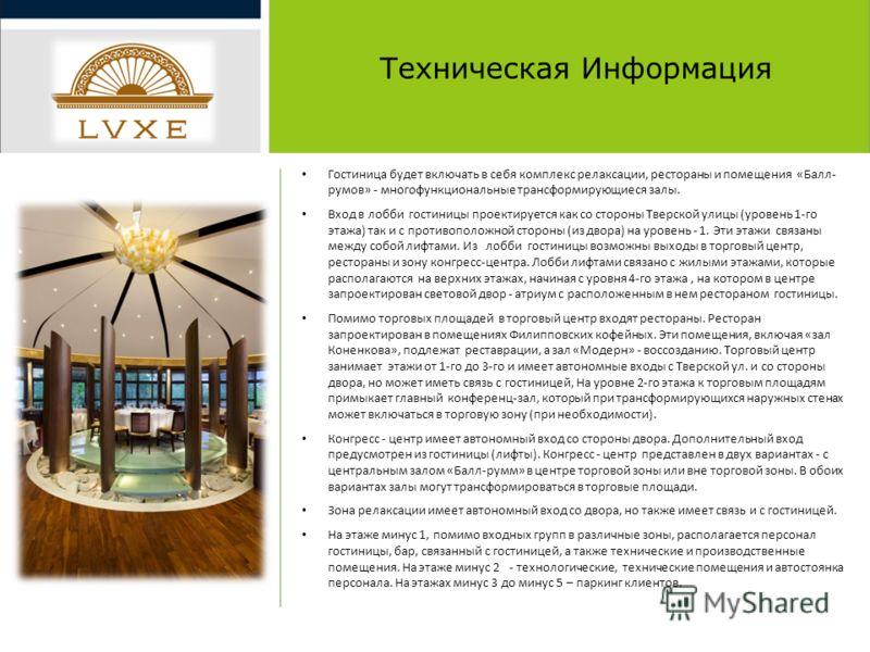 Техническая Информация Гостиница будет включать в себя комплекс релаксации, рестораны и помещения «Балл- румов» - многофункциональные трансформирующиеся залы. Вход в лобби гостиницы проектируется как со стороны Тверской улицы (уровень 1-го этажа) так