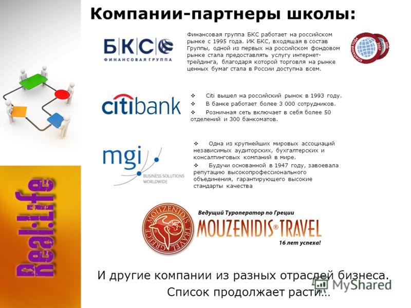 Компании-партнеры школы: Финансовая группа БКС работает на российском рынке с 1995 года. ИК БКС, входящая в состав Группы, одной из первых на российском фондовом рынке стала предоставлять услугу интернет- трейдинга, благодаря которой торговля на рынк