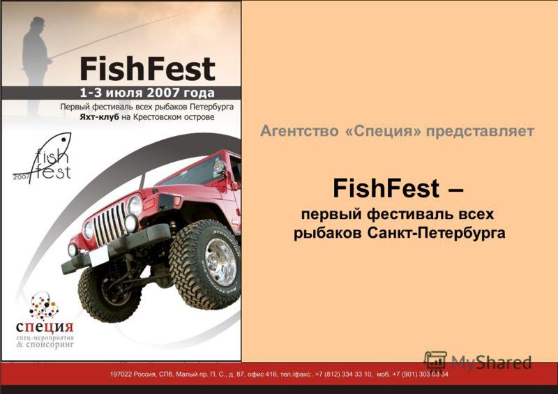 Агентство «Специя» представляет FishFest – первый фестиваль всех рыбаков Санкт-Петербурга