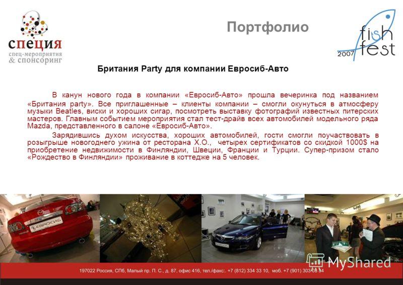 Портфолио Британия Party для компании Евросиб-Авто В канун нового года в компании «Евросиб-Авто» прошла вечеринка под названием «Британия party». Все приглашенные – клиенты компании – смогли окунуться в атмосферу музыки Beatles, виски и хороших сигар