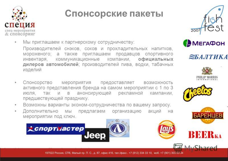Спонсорские пакеты Мы приглашаем к партнерскому сотрудничеству: Производителей снэков, соков и прохладительных напитков, мороженого; а также приглашаем продавцов спортивного инвентаря, коммуникационные компании, официальных дилеров автомобилей; произ