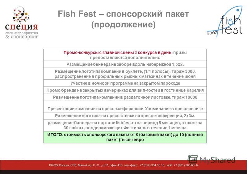 Fish Fest – спонсорский пакет (продолжение) Промо-конкурсы с главной сцены 3 конкурса в день, призы предоставляются дополнительно Размещение баннера на заборе вдоль набережной 1,5х2. Размещение логотипа компании в буклете, (1/4 полосы). Тираж 3000, р