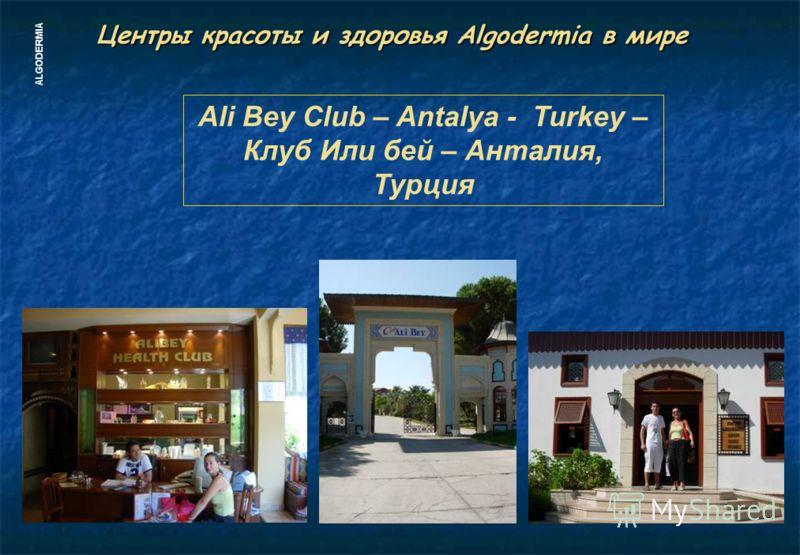 ALGODERMIA Ali Bey Club – Antalya - Turkey – Клуб Или бей – Анталия, Турция Центры красоты и здоровья Algodermia в мире
