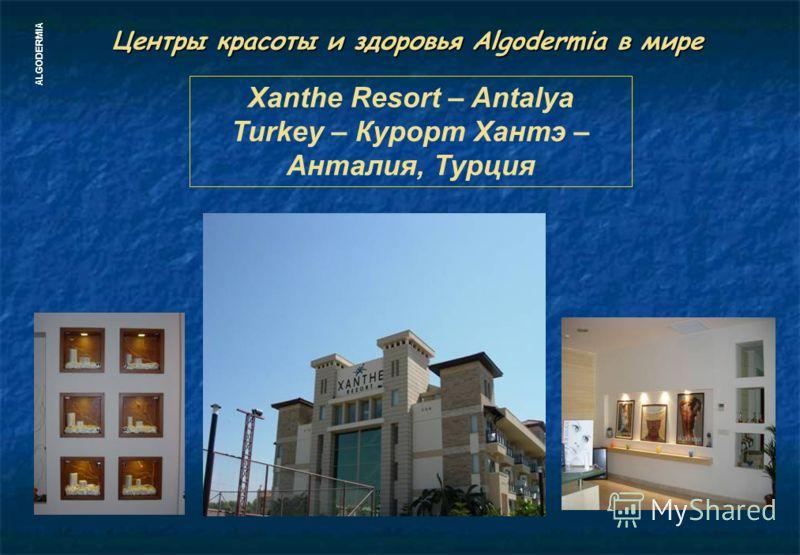 ALGODERMIA Xanthe Resort – Antalya Turkey – Курорт Хантэ – Анталия, Турция Центры красоты и здоровья Algodermia в мире