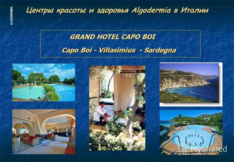ALGODERMIA GRAND HOTEL CAPO BOI Capo Boi - Villasimius - Sardegna GRAND HOTEL CAPO BOI Capo Boi - Villasimius - Sardegna Центры красоты и здоровья Algodermia в Италии