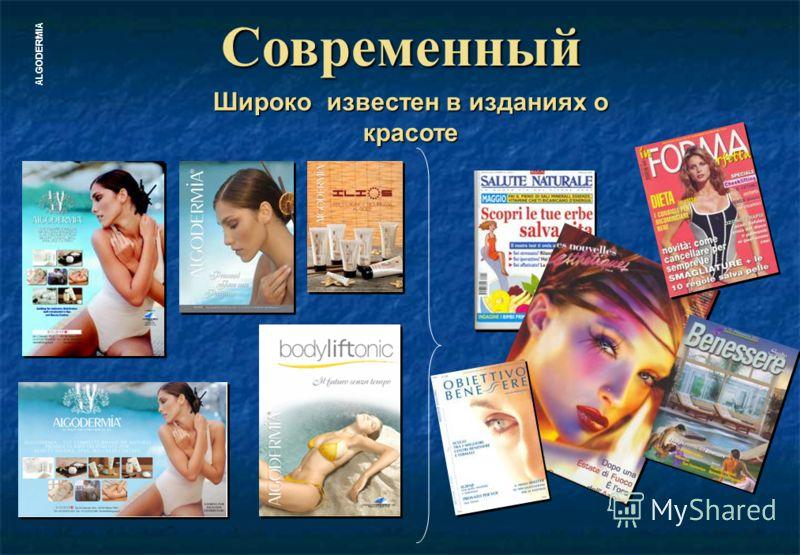 ALGODERMIA Современный Широко известен в изданиях о красоте