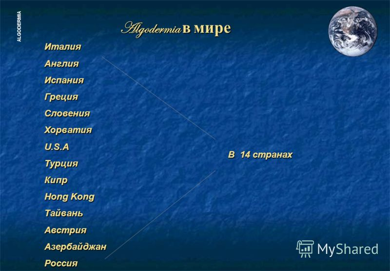 ALGODERMIA Algodermia в мире ИталияАнглияИспанияГрецияСловенияХорватияU.S.AТурцияКипр Hong Kong ТайваньАвстрияАзербайджанРоссия В 14 странах