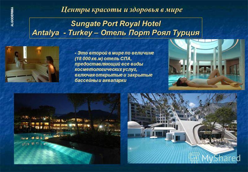 ALGODERMIA - Это второй в мире по величине (18 000 кв.м) отель СПА, предоставляющий все виды косметологических услуг, включая открытые и закрытые бассейны и аквапарки Sungate Port Royal Hotel Antalya - Turkey – Отель Порт Роял Турция Центры красоты и