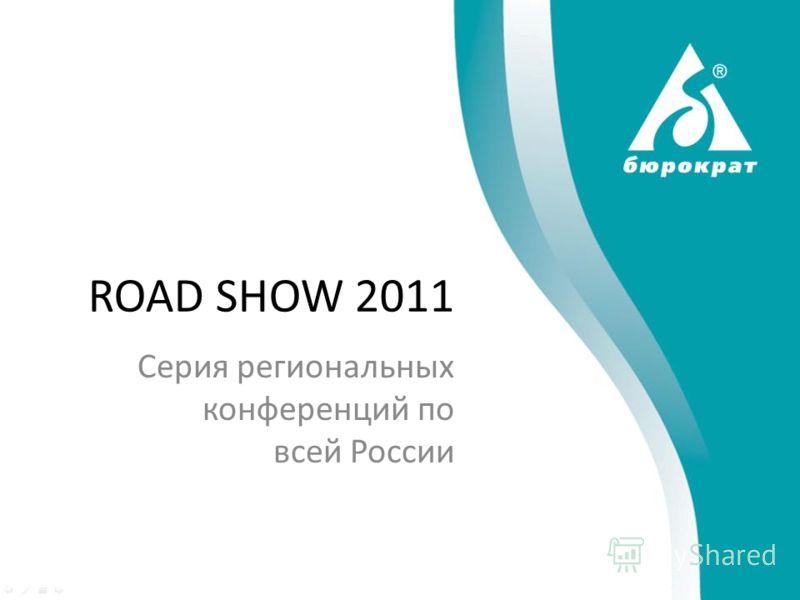 ROAD SHOW 2011 Серия региональных конференций по всей России