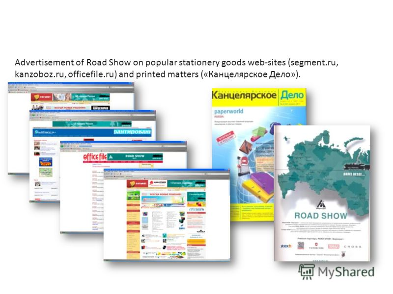 Advertising support Advertisement of Road Show on popular stationery goods web-sites (segment.ru, kanzoboz.ru, officefile.ru) and printed matters («Канцелярское Дело»).
