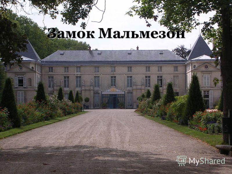 Замок Мальмезон