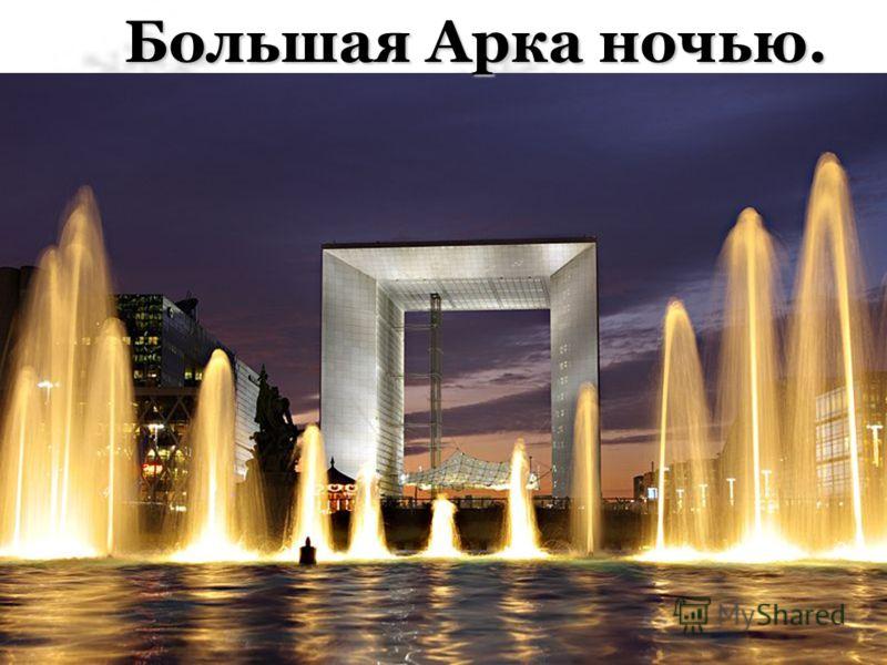 Большая Арка ночью.