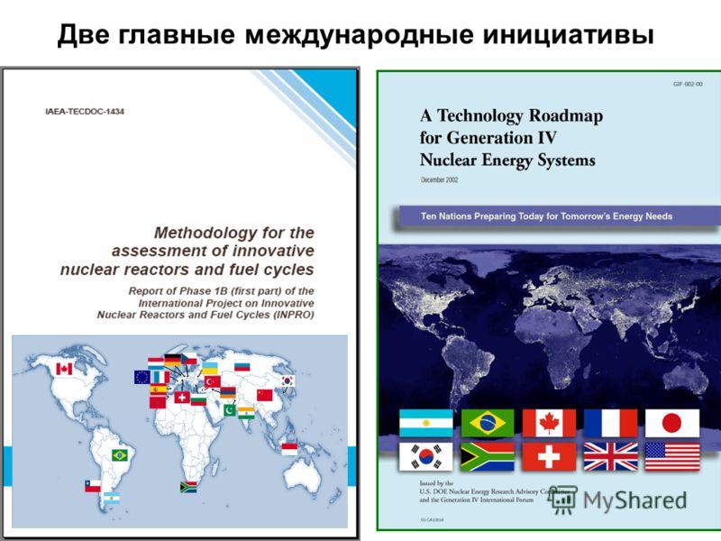 24 Две главные международные инициативы